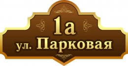 Купить Табличка Номер дома и название улицы в золотисто-коричневых тонах 590*310 мм в России от 675.00 ₽