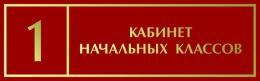 Купить Табличка Офисная Кабинетная 320х100 мм в России от 309.00 ₽