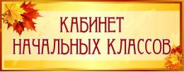 Купить Табличка Офисная Кабинетная в стиле Осень в России от 135.00 ₽