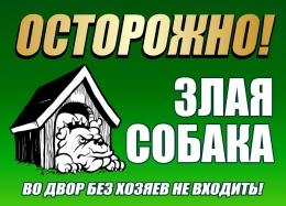Купить Табличка Осторожно! Злая собака зеленая 250*180 мм в России от 161.00 ₽