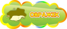 Купить Табличка Овражек 350*150 мм в России от 257.00 ₽