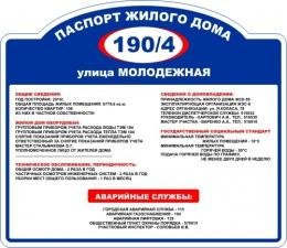 Купить Табличка Паспорт жилого дома и название улицы 800х690мм в России от 2147.00 ₽