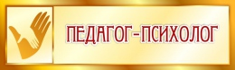 Купить Табличка Педагог-психолог в золотистых тонах 330*100 мм в России от 171.00 ₽