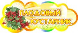 Купить Табличка Плодовый кустарник 350*150 мм в России от 272.00 ₽
