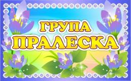 Купить Табличка Пралеска для группы Подснежники 260*160 мм в России от 204.00 ₽