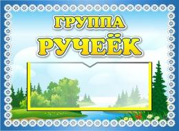 Купить Табличка с карманом для имен воспитателей группа Ручеёк 250*190 мм в России от 299.00 ₽