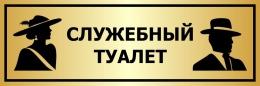 Купить Табличка Служебный туалет в золотистых тонах 300*100 мм в России от 113.00 ₽