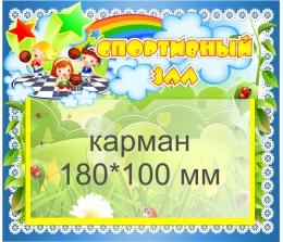 Купить Табличка Спортивный зал 220*191 мм в России от 304.00 ₽