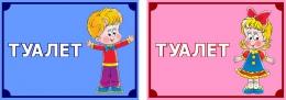 Купить Табличка Туалет для детского сада 220*160 мм в России от 126.00 ₽