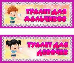Купить Табличка Туалет для детского сада в сиреневых тонах 260*100 мм в России от 93.00 ₽