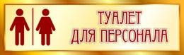 Купить Табличка Туалет для персонала 330*100 мм в России от 124.00 ₽