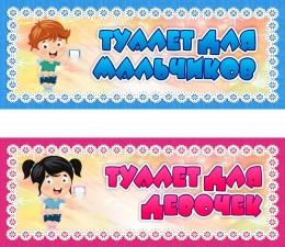 Купить Табличка Туалет с мальчиком голубая или с девочкой розовая 260*100 мм в России от 93.00 ₽