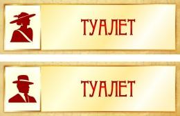 Купить Табличка Туалет в золотистых тонах 330*100 мм в России от 124.00 ₽