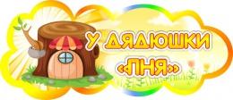 Купить Табличка У дядюшки пня 350*150 мм в России от 272.00 ₽
