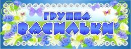 Купить Табличка в группу детского сада Васильки в голубых тонах 260*100 мм в России от 93.00 ₽