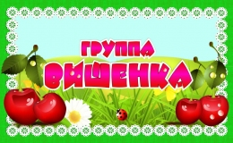 Купить Табличка в группу Вишенка 260*160 мм в России от 204.00 ₽