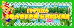 Купить Табличка в группу Золотой ключик 260*100 мм в России от 93.00 ₽