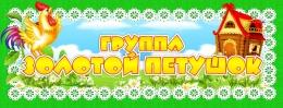 Купить Табличка в группу Золотой петушок 260*100 мм в России от 93.00 ₽