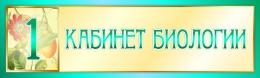 Купить Табличка в Кабинет Биологии 330*100 мм. в России от 171.00 ₽