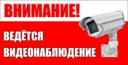 Купить Табличка Ведётся видеонаблюдение 225х115 мм в России от 97.00 ₽