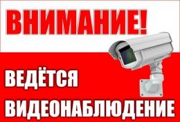 Купить Табличка Ведётся видеонаблюдение 310х210мм в России от 265.00 ₽