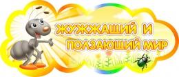 Купить Табличка Жужжащий и ползающий мир 350*150 мм в России от 272.00 ₽