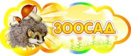 Купить Табличка Зоосад 350*150 мм в России от 257.00 ₽