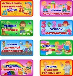 Купить Таблички для оформления уголков в детском саду 200*100 мм в России от 98.00 ₽