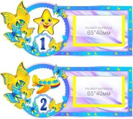 Купить Таблички на шкафчики Бабочки с карманами для имен детей 25 шт. 180*84 мм в России от 1899.00 ₽