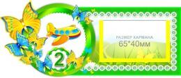 Купить Таблички на шкафчики Бабочки с карманами для имен детей 25 шт. 192*84 мм в России от 1997.00 ₽