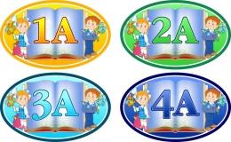 Купить Таблички на кабинет с нумерацией для начальных классов 180*110 мм в России от 97.00 ₽