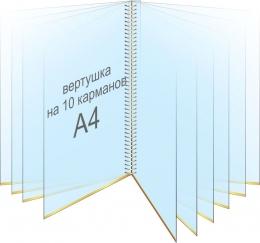 Купить Перекидная система (вертушка) на 10 карманов А4 в России от 1600.00 ₽