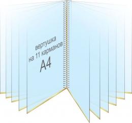 Купить Вертушка-книжка на 11 карманов А4 в России от 1760.00 ₽