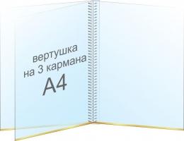 Купить Настенная перекидная система (вертушка) на 3 кармана А4 в России от 720.00 ₽