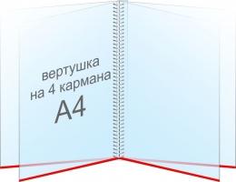 Купить Перекидная система (вертушка-книжка) на 4 кармана А4 в России от 880.00 ₽