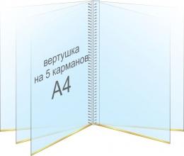 Купить Перекидная система (вертушка-книжка) на 5 карманов А4 настенная в России от 1040.00 ₽
