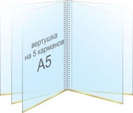 Купить Перекидная система (вертушка-книжка) на 5 карманов А5 в России от 740.00 ₽