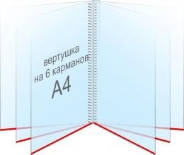 Купить Вертушка-книжка на 6 карманов А4 в России от 1200.00 ₽