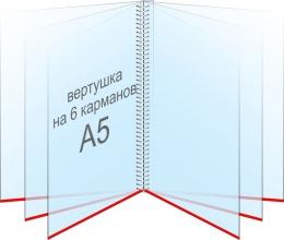 Купить Вертушка-книжка на 6 карманов А5 в России от 840.00 ₽