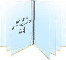 Купить Вертушка-книжка на 7 карманов А4 в России от 1360.00 ₽