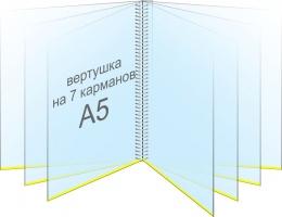Купить Вертушка-книжка на 7 карманов А5 в России от 840.00 ₽