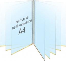 Купить Вертушка-книжка на 8 карманов А4 в России от 1280.00 ₽