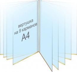 Купить Вертушка-книжка на 9 карманов А4 в России от 1440.00 ₽