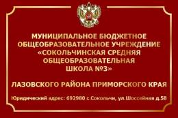 Купить Вывеска Официальная для государственных учреждений  750х500мм в России от 2515.00 ₽
