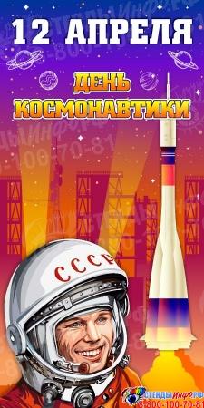 Баннер День космонавтики 12 апреля