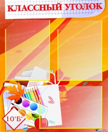Стенд Классный уголок Золотисто-оранжевый 540*660мм Изображение #1