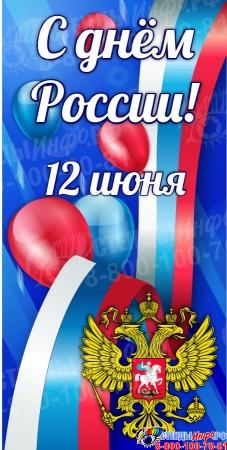 Баннер С Днем России 12 июня