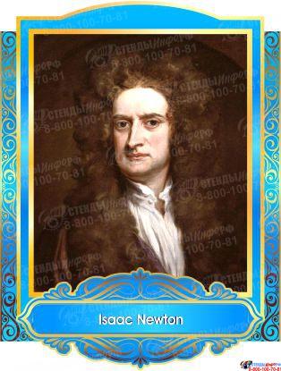 Комплект портретов портретов Знаменитые Британцы в голубых тонах 260*350 мм Изображение #5