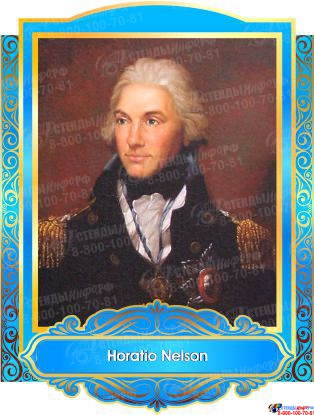 Комплект портретов портретов Знаменитые Британцы в голубых тонах 260*350 мм Изображение #6