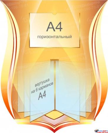 Стендовая композиция Школьная жизнь в золотисто-бордовых тонах 1400*1050мм Изображение #1